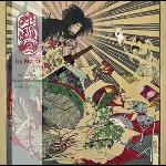emiko ota - makoto kawabata - julien omeyer - en'ma-o