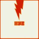 xyz (ian svenonius - memphis electronic) - s/t