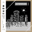 Mineko Itakura – Shin'ichi Isohata – Michel Henritzi - RQRQ