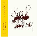 Shūko No Omit - Himitsu no Kaikoroku