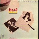 *فيرو Fairuz - معرفتي فيك Maarifti Feek