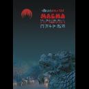 magma  - nihao hamtaï