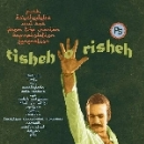 v/a - tisheh o risheh - funk, psychedelia and pop from the iranian pre-revolution generation