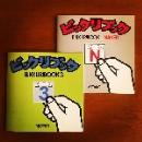 ykoyko - bikkuri book... naked