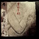 ground zero - revolutionary pekinese opera ver. 1.28