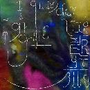 josiah steinbrick - liquid / devotion tongue street blue