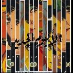 raed yassin - the new album