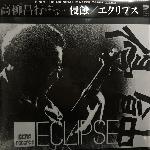 Masayuki Takayanagi And New Direction Unit - Eclipse = 侵蝕
