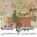 V/A - Habibi Funk - An Eclectic Selection Of Music From The Arab World, Part 2