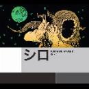 bertrand gauguet - shiro (an acoustic and amplidied alto saxophone solo)