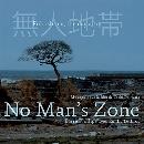 barre phillips - no man's zone