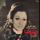 وردة الجزائرية  Warda Algazaireya  - (خليك هنا (الوداع  Khalik Hena