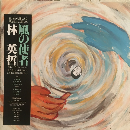 Eitetsu Hayashi - Kaze no Shisha