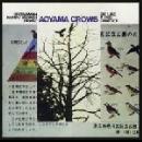 die like a dog quartet (brötzmann - kondo - parker - drake) - aoyama crows