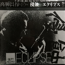 Masayuki Takayanagi And New Direction Unit - Eclipse = 侵蝕