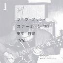 Masayuki Takayanagi, Abe Kaoru - Station '70 / ステーション '70