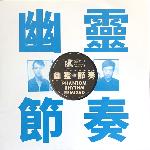 工工工 (Gong Gong Gong) - Phantom Rhythm Remixed 幽靈節奏