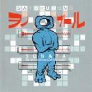 satoru wono  - sonata for sin wave and white noise