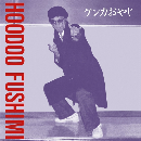 Hoodoo Fushimi - ケンカおやじ = Kenka Oyaji