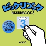 ykoyko - bikkuri book 3 (+cd)