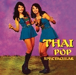 v/a - thai pop spectacular 1960s-1980s (record store day 2015 release)