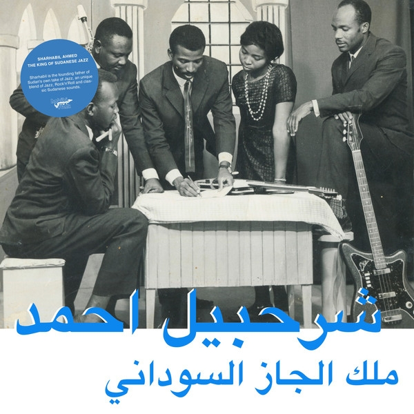 sharhabil ahmed - the king of sudanese jazz
