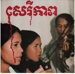 banteay ampil band - cambodian liberation songs