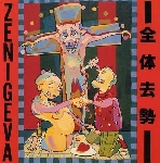 zeni geva - total castration