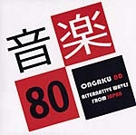 v/a - ongaku 80 - alternative waves from japan