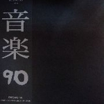 v/a  - ongaku 90 - underground music from japan