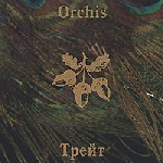 orchis - Tрейт
