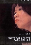 stéphane jourdain - aki takase plays fats waller