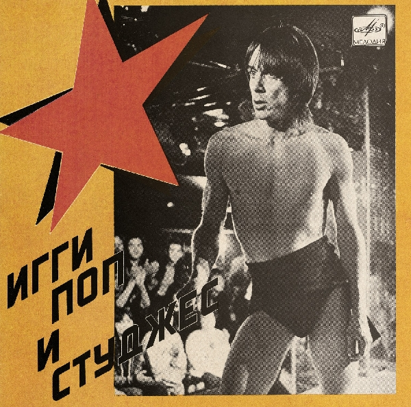 iggy pop and the stooges - russia melodia (colored vinyl) (rsd 2020)