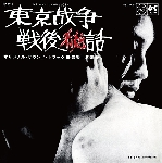 toru takemitsu - 東京战争戦後秘話 searching for fantasy / in the end (ep)