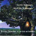 evgeny masloboev - anastasia masloboeva - russian folksongs in the key of sadness
