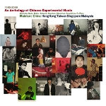 an anthology of chinese experimental music - 1992-2008