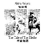 akira sakata - the tale of the heike