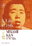 kan mikami - a life in folk (and other bitter songs...)