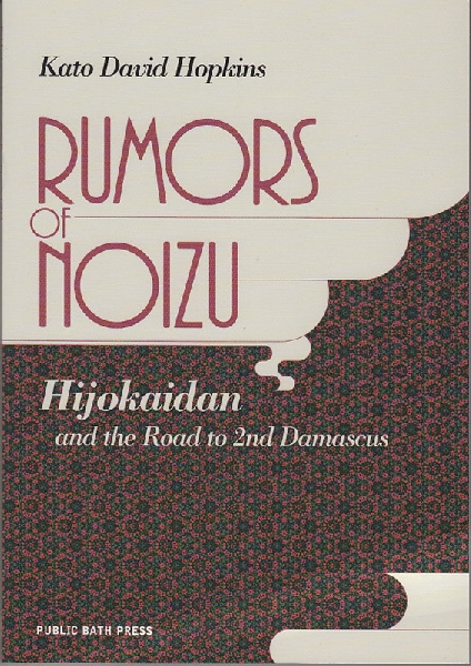 kato david hopkins - rumors of noizu (hijokaidan and the road to 2nd damascus)